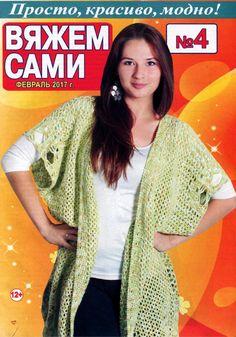 1365 Meilleures Images Du Tableau Crochet Documents Books Crochet
