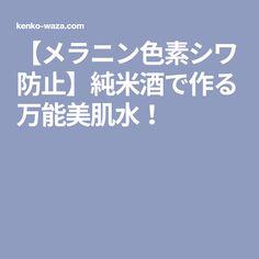 【メラニン色素シワ防止】純米酒で作る万能美肌水!