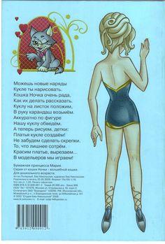 """Мария """"Студия Евы Никольской"""" 2009 - Svetlana Dolls - Álbumes web de Picasa"""