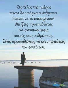Qoutes, Life Quotes, Greek Quotes, Word Of God, Deep Thoughts, Life Is Good, Texts, Motivational Quotes, Scenery
