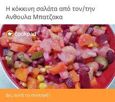 Η κόκκινη σαλάτα Fruit Salad, Salsa, Vegetables, Ethnic Recipes, Food, Fruit Salads, Essen, Vegetable Recipes, Salsa Music