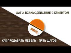 Как продавать мебель. Шаг 2. - Взаимодействие с клиентом. - ММКЦ - Сергей Александров - YouTube