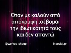 Funny Greek Quotes, Funny Quotes, Kai, True Stories, Sarcasm, Funny Pictures, Funny Pics, Jokes, Inspirational Quotes