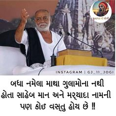 Morari Bapu Quotes, My Life Quotes, True Quotes, Best Quotes, Qoutes, Om Shanti Om, Gujarati Quotes, Dear Diary, Good Thoughts