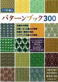Häkeln Sie Muster Buch 300  japanische häkeln von JapanLovelyCrafts