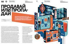 Illustration / January-June 13 by Iv Orlov
