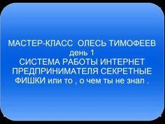 ВСЕ О КОНТЕНТ -МАРКЕТИНГЕ ИЗ УСТ ОЛЕСЬ ТИМОФЕЕВА