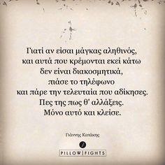Γιατί αν είσαι μάγκας αληθινός, και αυτά που κρέμονται εκεί κάτω δεν είναι διακοσμητικά, πιάσε το τηλέφωνο και πάρε την τελευταία που αδίκησες.Πες της πως θ' αλλάξεις. Μόνο αυτό και κλείσε. Me Quotes, Funny Quotes, Teaching Humor, Pillow Quotes, Lessons Learned In Life, Perfection Quotes, Life Words, Greek Quotes, Funny Posts