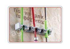Κρεμάστρα με 5 υποδοχές για σκούπες και σφουγγαρίστρες