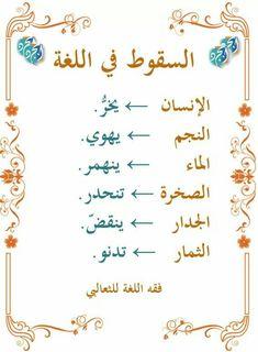 Arabic Phrases, Islamic Phrases, Beautiful Arabic Words, Arabic Love Quotes, Good Morning Arabic, Learn Arabic Online, Learn Arabic Alphabet, Vie Motivation, Arabic Poetry