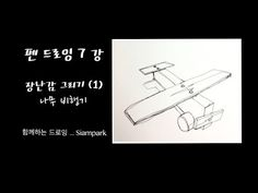 함께하는 드로잉 취미미술 - 펜드로잉 7강 - 나무 비행기 - 컨티뉴드로잉연습 - 샴박 - YouTube