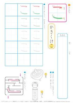 ひらがな練習 「こ」 Hiragana Chart, Messages, Teaching, Homework, Success, Study, Stickers, Learning Japanese, Japanese Language
