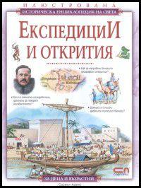 Илюстрована историческа енциклопедия на света: Експедиции и открития, Саймън Адамс , СофтПрес, 2012 - Български книжици