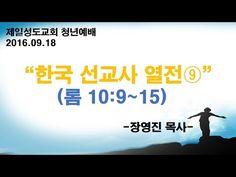 한국 선교사 열전⑨ 경상 - 베어드, 아담스, 존슨, 브루언 (16/09/18 제일성도교회 청년예배 장영진목사) - YouTube