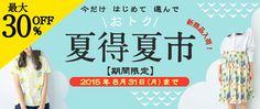 最大30%OFF 【期間限定】夏得夏市