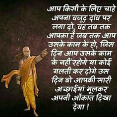 Business Quotes In Urdu Leadership Quote - business inspiration Chankya Quotes Hindi, Gita Quotes, Quotations, Mantra, Motivational Picture Quotes, Motivational Thoughts In Hindi, Chanakya Quotes, Hindi Good Morning Quotes, Good Thoughts Quotes