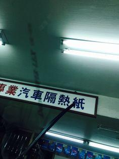 台北國保SUPERLEX菁英隔熱紙GE55+GE11 20150709