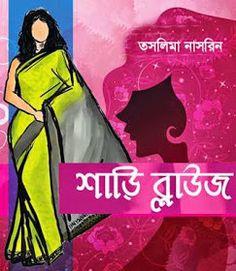 শাড়ী ব্লাউস - তসলিমা নাসরিন  (প্রাপ্ত বয়স্কদের জন্য)   18  Adult Bangla Book     Download       Al...