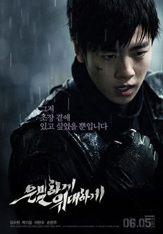 Lee Hyun Woo 'Secretly, Greatly'
