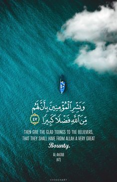 Glad tidings to the believers