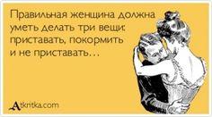 Аткрытка №403103: Правильная женщина должна   уметь делать три вещи:   приставать, покормить   и не приставать… - atkritka.com