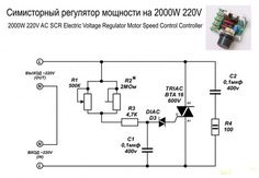 This triac-based 220V AC motor speed controller circuit is ...