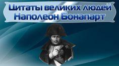 Цитаты великих людей | Наполеон Бонапарт