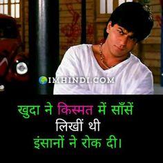 Sad Shayari in Hindi Very Sad Love Shayari On Sad Hd Quotes, Hindi Quotes On Life, Funny Quotes, Life Quotes, Romantic Shayari In Hindi, Hindi Shayari Love, Shayari Status, Funny Friendship Quotes, Friendship Shayari