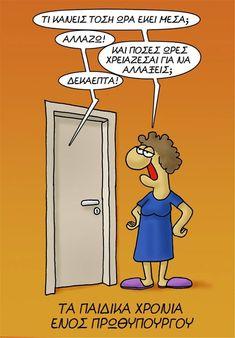 arkas4_3__1_ Funny Greek, Funny Cartoons, Funny Quotes, Jokes, Politics, Lol, Humor, Comics, Fictional Characters
