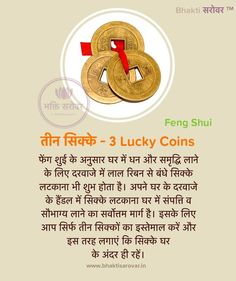 – About Clothing Trends Vedic Mantras, Hindu Mantras, Astrology Chart, Vedic Astrology, Feng Shui Tips In Hindi, Interesting Facts In Hindi, Sanskrit Mantra, Ayurvedic Remedies, Vastu Shastra
