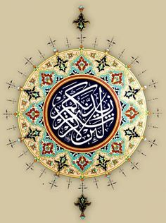"""Quran calligraphy: 14:7 """"لَئِنْ شَكَرْتُمْ لَأَزِيدَنَّكُمْ"""" """"If you are thankful, I will surely give you more."""" Originally found on: sbaylou"""