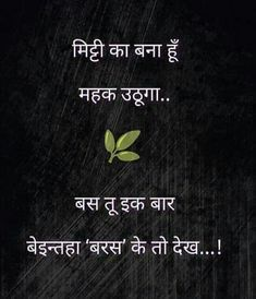 Music quotes deep in hindi 43 ideas for 2019 Music Quotes Deep, Rain Quotes, Shyari Quotes, People Quotes, True Quotes, Hindi Quotes Images, Hindi Words, Hindi Quotes On Life, Hindi Qoutes