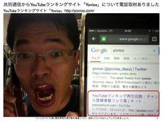 共同通信社からYouTubeランキングサイトYoviosで電話取材 http://yokotashurin.com/youtube/yovios.html