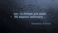 """....even dreams will seek revenge one day.""  Odysseus Elytis, Nobel laureate"