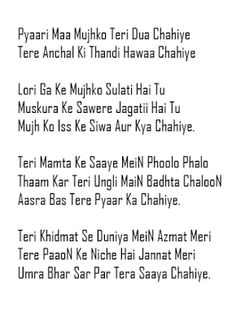 ♥♥♥  Sher-O-Shayari  ♥♥♥: Pyaari Maa Mujhko Teri Dua Chahiye_Happy Mother's ...