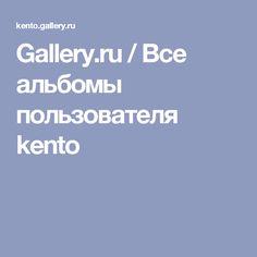 Gallery.ru / Все альбомы пользователя kento