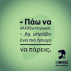 Stupid Funny Memes, Funny Quotes, Funny Greek, Funny Phrases, Funny Vines, Try Not To Laugh, Just Kidding, Funny Cartoons, Just For Laughs
