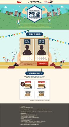 Korea Design, Event Banner, Pop Art Design, Web Banner Design, Promotional Design, Brand Promotion, Event Page, Ui Web, Sales And Marketing
