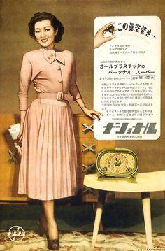 National ( Matsushita ) PS-51 Japanese first MT tube radio advert 1951