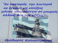 Words Quotes, Wise Words, Greek Flag, Greek History, Greek Quotes, Greece, Nostalgia, Baseball Cards, Pictures