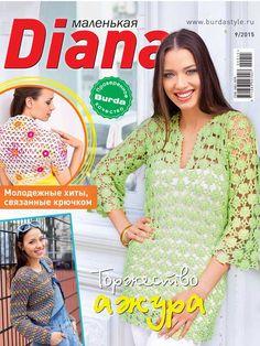 Журнал по вязанию Маленькая Diana №9/2015 на Verena.ru