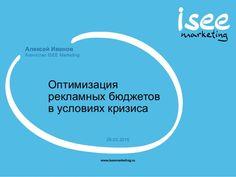 «Оптимизация рекламных бюджетов в условиях кризиса для компаний», Алексей Иванов by Alisa Vasilkova via slideshare