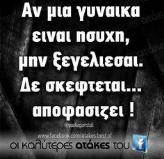 Cool Words, Wise Words, Greek Phrases, Greek Quotes, Its A Wonderful Life, Food For Thought, Deep Thoughts, Woman Quotes, Book Quotes