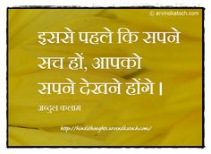Hindi Quote by Abdul Kalam (You have to dream/आपको सपने देखने होंगे) | Best of Hindi Thoughts and Quotes