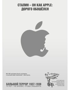 """Apple - Amazing """"Stalin Terror"""" Posters by Nox13"""