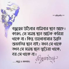 Happy Valentines Message, Valentine Messages, Tagore Quotes, Hadith Quotes, Good Morning Wishes, Good Morning Images, Bangla Word, Bengali Poems, T Shart