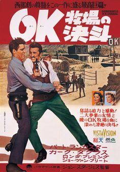 GUNFIGHT AT THE O.K. CORRAL (1957) - Burt Lancaster & Kirk Douglas - Directed by John Sturges - Paramount - Japanese movie poster.