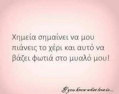 Sex Quotes, Life Quotes, Cute Quotes For Your Boyfriend, Greek Quotes, Its A Wonderful Life, True Words, Be Yourself Quotes, Just Love, Slogan