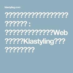 「無印良品」のバインダーで、簡単カルトナージュ : 窪田千紘フォトスタイリングWebマガジン「Klastyling」暮らす+スタイリング