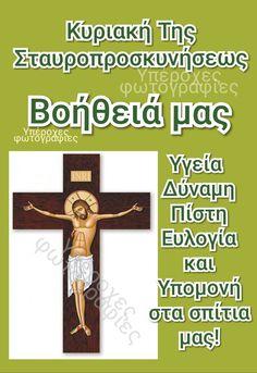 Good Morning, Prayers, Symbols, Letters, Greek, Holidays, Buen Dia, Holidays Events, Bonjour